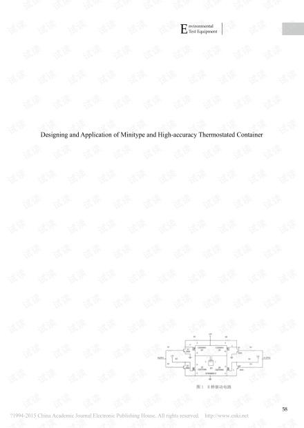 小型高精度恒温箱设计与应用.pdf