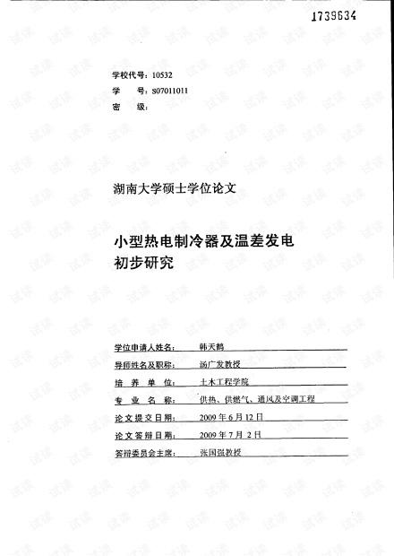 小型热电制冷器及温差发电初步研究.pdf