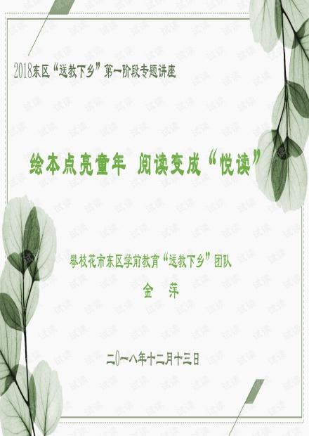 """绘本点亮童年 阅读变成""""悦读"""".pdf"""