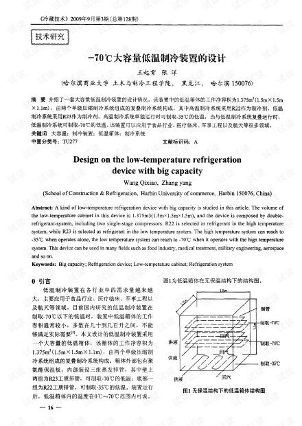 -70℃低温制冷装置的设计.pdf
