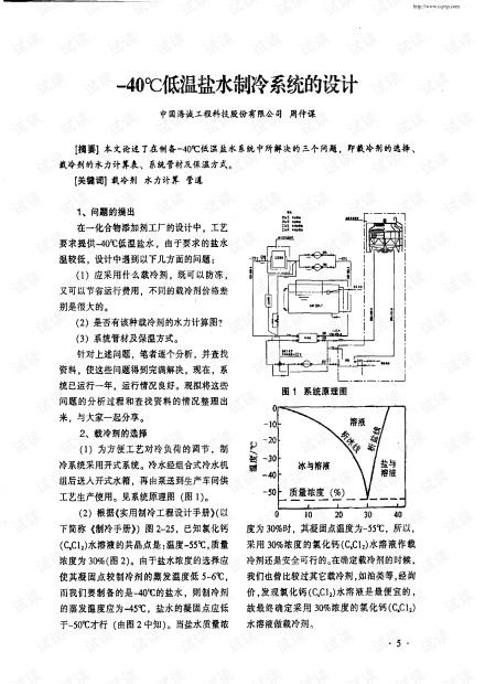 -40℃低温盐水制冷系统的设计.pdf