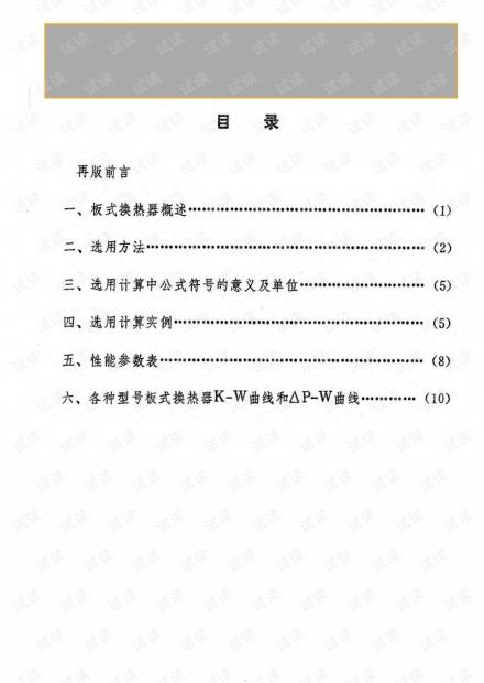 板式换热器性能参数及选型手册.pdf