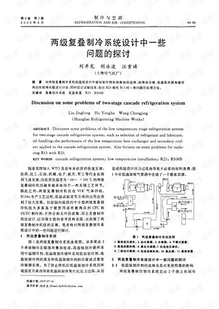 两级复叠制冷系统设计中一些问题的探讨.pdf