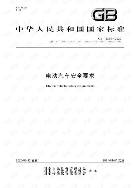 GB 18384-2020 电动汽车安全要求.pdf