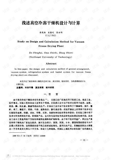 浅述真空冷冻干燥机设计与计算.pdf