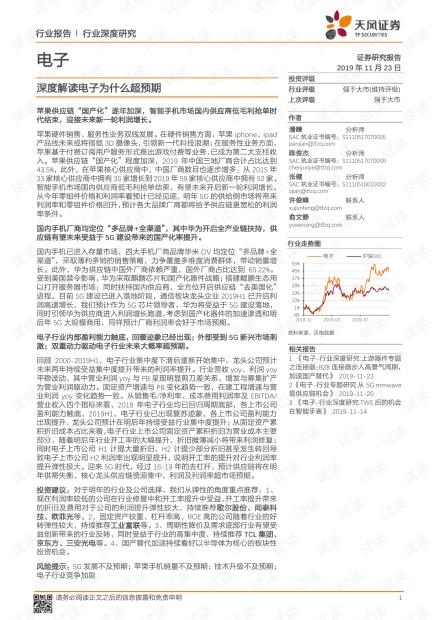 2019电子行业深度研究报告.pdf