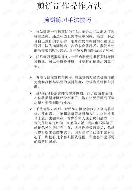 煎饼制作与练习方法讲解.pdf