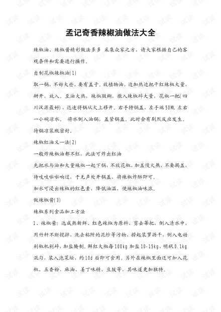 奇香花椒辣椒油做法大全与辣椒系列食品加工方法.pdf