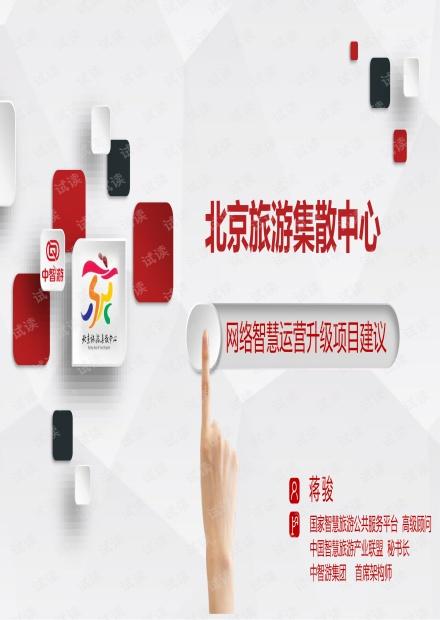 北京旅游集散中心网络智慧运营升级项目建议.pdf