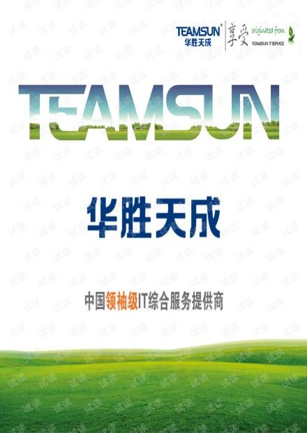 华胜天成智慧旅游整体解决方案.pdf