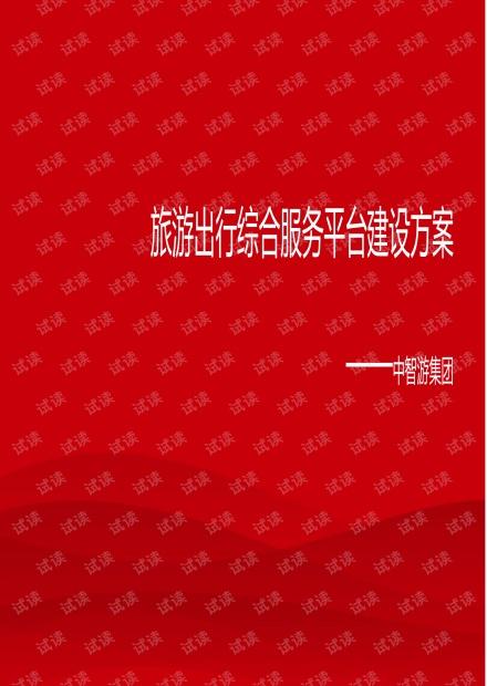 旅游出行综合服务平台建设方案.pdf