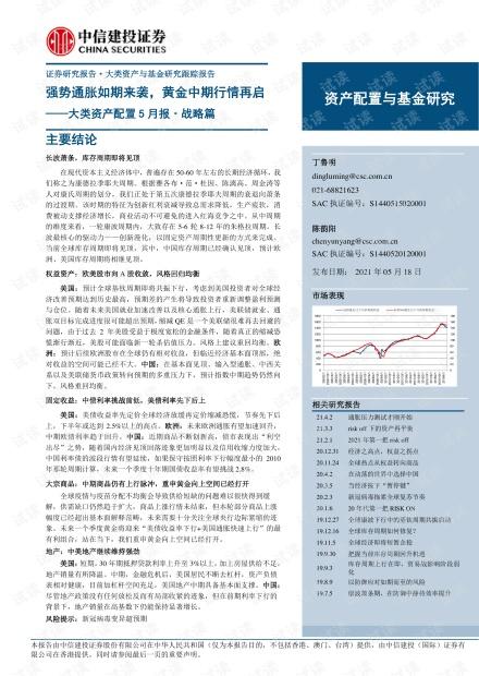 20210518-中信建投-大类资产配置5月报·战略篇:强势通胀如期来袭,黄金中期行情再启.pdf