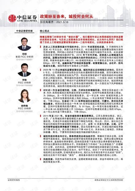 20210518-中信证券-信视角看债:政策纷至沓来,城投何去何从.pdf