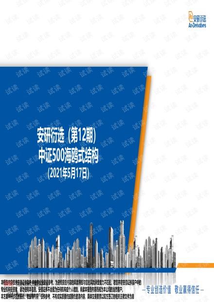 20210517-安信证券-安研衍选(第12期):中证500海鸥式结构.pdf