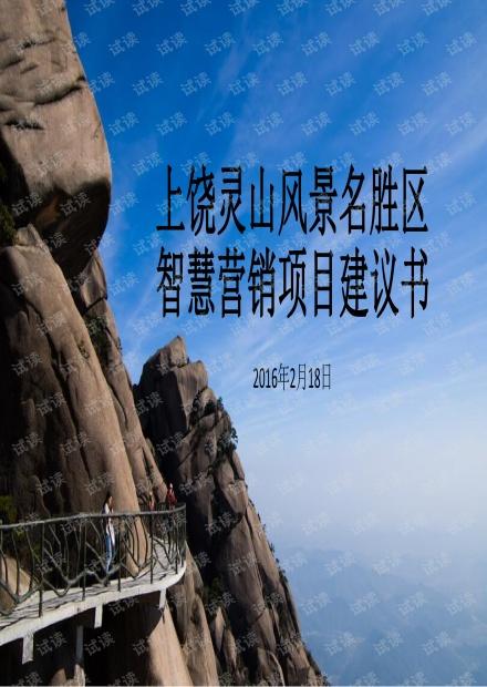 上饶灵山风景名胜区智慧营销项目建议书.pdf