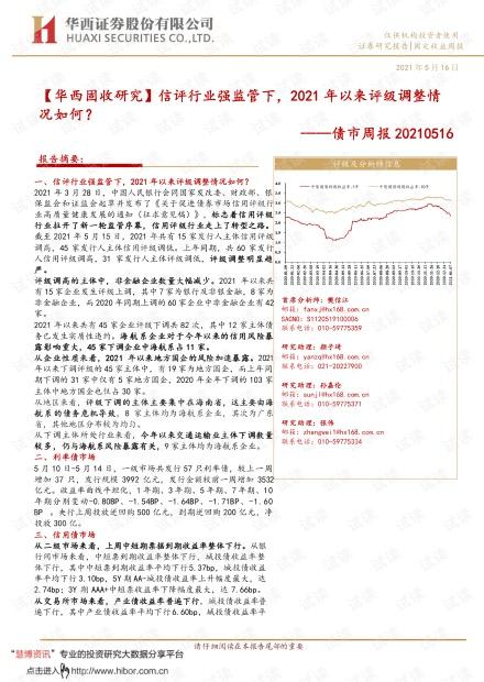 20210516-华西证券-债市周报:信评行业强监管下,2021年以来评级调整情况如何?_.pdf