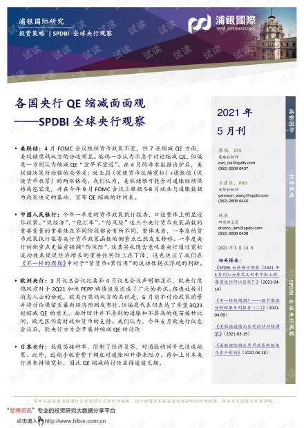 20210514-浦银国际-SPDBI全球央行观察:各国央行QE缩减面面观.pdf