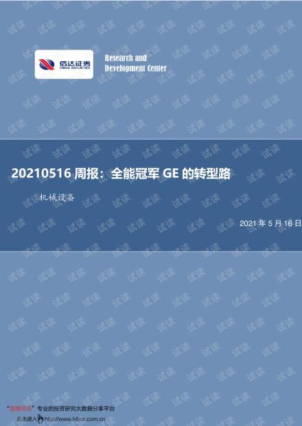 20210516-信达证券-机械设备行业周报:全能冠军GE的转型路.pdf