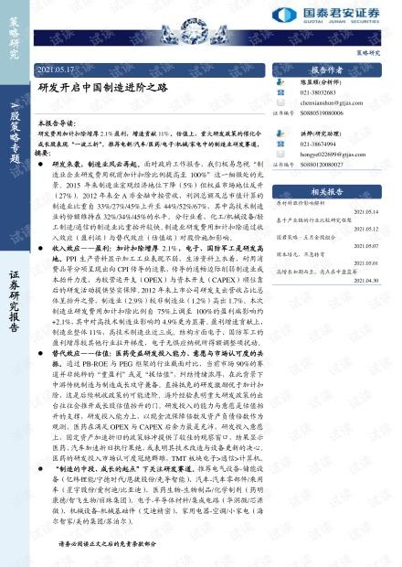 20210517-国泰君安-A股策略专题:研发开启中国制造进阶之路.pdf