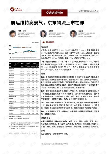 20210517-中金公司-交通运输物流行业:航运维持高景气,京东物流上市在即.pdf