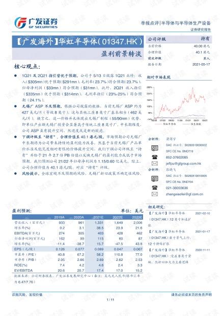 20210517-广发证券-华虹半导体-1347.HK-盈利前景转淡.pdf