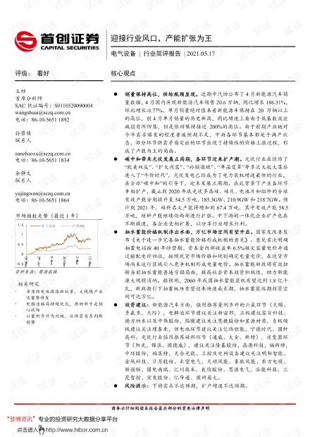 20210517-首创证券-电气设备行业简评报告:迎接行业风口,产能扩张为王.pdf