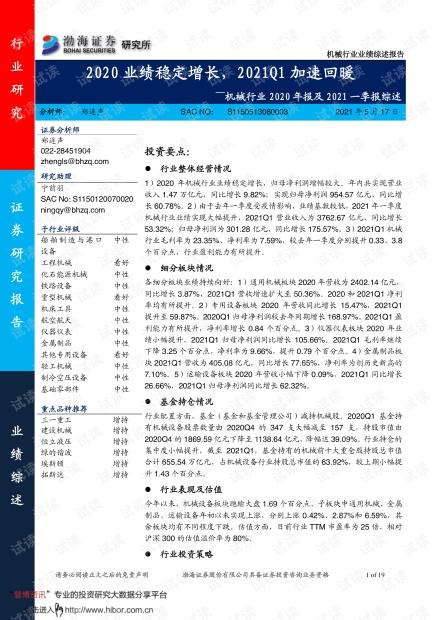 20210517-渤海证券-机械行业2020年报及2021一季报综述:2020业绩稳定增长,2021Q1加速回暖.pdf