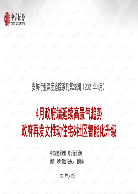 20210518-中信证券-安防行业深度追踪系列第28期(2021年4月):4月政府端延续高景气趋势,政府再发文推动住宅&社区智能化升级.pdf
