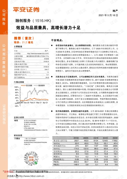 20210518-平安证券-融创服务-1516.HK-效益与品质兼具,高增长潜力十足.pdf