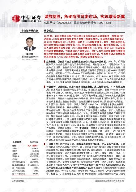 20210518-中信证券-亿联网络-300628-投资价值分析报告:谋势制胜,角逐商用耳麦市场,构筑增长新翼.pdf