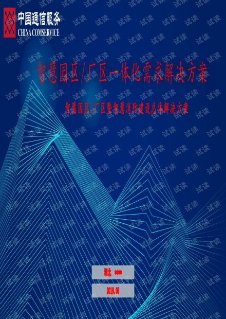 智慧园区厂区暨智慧消防建设总体解决方案20200328更新(66页).pdf