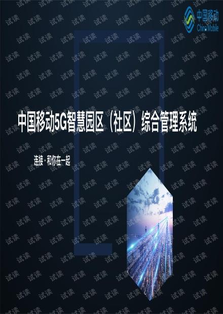 2020-中国移动5G智慧园区建设展示方案V5.3-43页.pdf