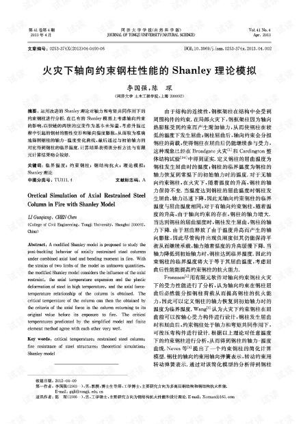 火灾下轴向约束钢柱性能的Shanley理论模拟 (2013年)