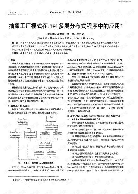 抽象工厂模式在net多层分布式程序中的应用.pdf
