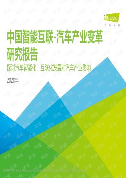 中国智能互联_汽车产业变革研究报_省略_发展对汽车产业影响__2020年_.pdf
