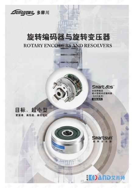 M08-多摩川旋转编码器与旋转变压器选型手册.pdf