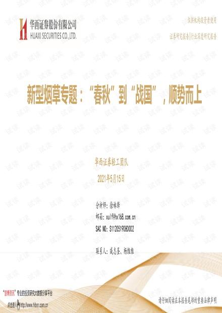 """20210515-华西证券-轻工制造行业新型烟草专题:""""春秋""""到""""战国"""",顺势而上.pdf"""