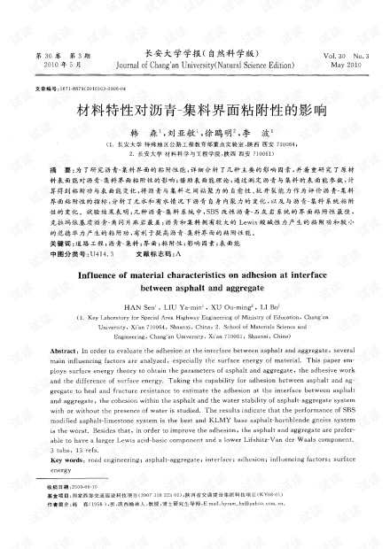 材料特性对沥青-集料界面粘附性的影响 (2010年)
