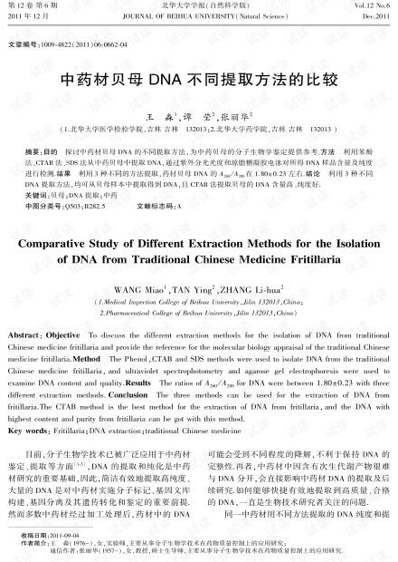 中药材贝母DNA不同提取方法的比较 (2011年)