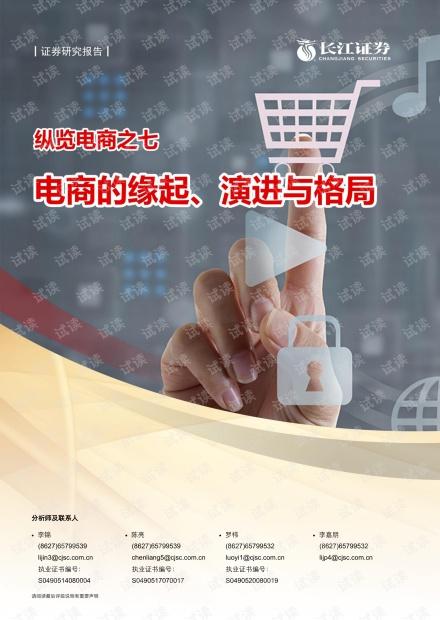 20210518-长江证券-零售行业纵览电商之七:电商的缘起、演进与格局.pdf