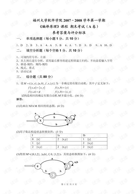 福州大学编译原理B卷参考答案_v1.pdf