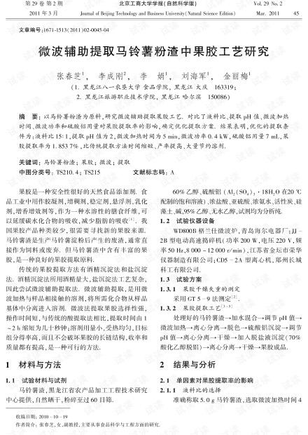 微波辅助提取马铃薯粉渣中果胶工艺研究 (2011年)