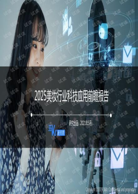2025美妆行业科技应用前瞻报告-36Kr-2021.5-27页.pdf