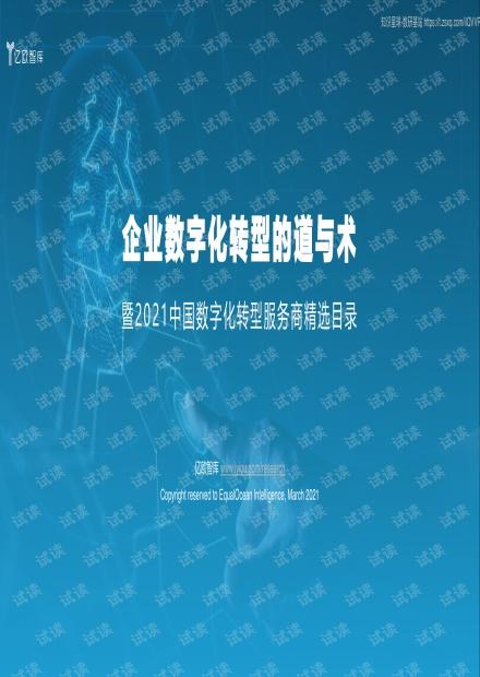 -电子信夕行业:企业数字化转型的道与术暨2021中国数字化转型服务商精选目录.pdf