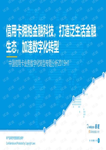 -中国信用卡业务数字化转型专题分析2019H1-2019.5.7-43页.pdf