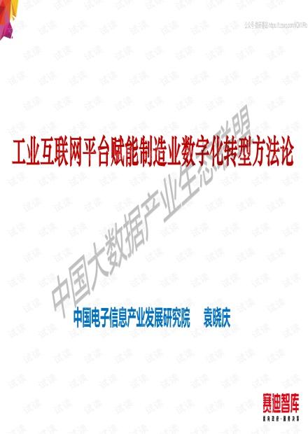 赛迪智库-工业互联网平台赋能制造业数字化转型方法轮-2020.3-59页.pdf