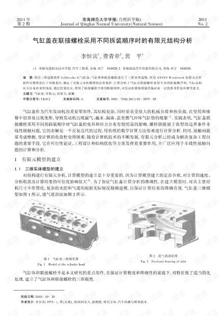气缸盖在联接螺栓采用不同拆装顺序时的有限元结构分析 (2011年)
