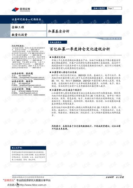 20210519-国信证券-私募基金分析:百亿私募一季度持仓变化透视分析.pdf