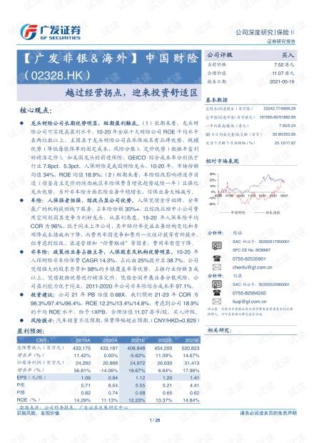 20210519-广发证券-中国财险-2328.HK-越过经营拐点,迎来投资舒适区.pdf