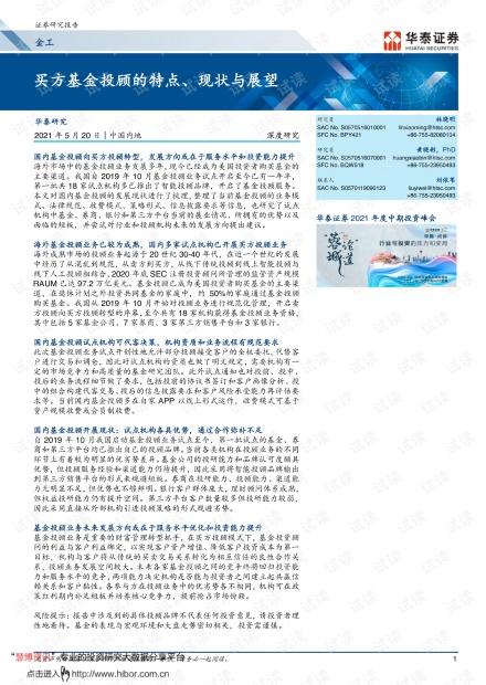 20210520-华泰证券-深度研究:_买方基金投顾的特点、现状与展望.pdf